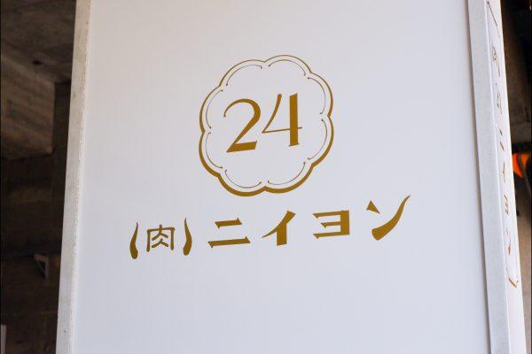 (肉)24(ニイヨン)